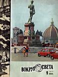 Журнал «Вокруг Света» №01 за 1977 год