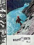 Журнал «Вокруг Света» №01 за 1978 год