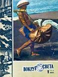 Журнал «Вокруг Света» №01 за 1979 год