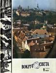 Журнал «Вокруг Света» №01 за 1980 год