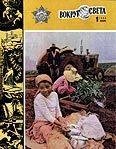 Журнал «Вокруг Света» №01 за 1983 год