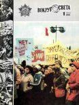 Журнал «Вокруг Света» №01 за 1984 год
