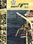 Журнал «Вокруг Света» №01 за 1985 год