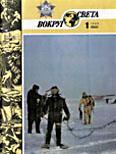 Журнал «Вокруг Света» №01 за 1986 год