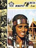 Журнал «Вокруг Света» №01 за 1987 год