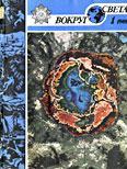 Журнал «Вокруг Света» №01 за 1988 год