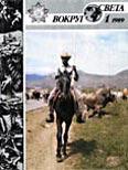 Журнал «Вокруг Света» №01 за 1989 год