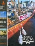 Журнал «Вокруг Света» №01 за 1990 год