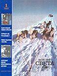 Журнал «Вокруг Света» №01 за 1991 год