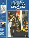 Журнал «Вокруг Света» №01 за 1992 год