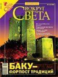 Журнал «Вокруг Света» №01 за 2007 год
