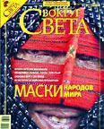 Журнал «Вокруг Света» №01 за 2008 год