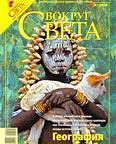 Журнал «Вокруг Света» №01 за 2009 год