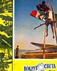 Журнал «Вокруг Света» №02 за 1960 год