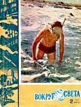 Журнал «Вокруг Света» №02 за 1962 год