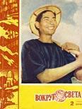 Журнал «Вокруг Света» №02 за 1963 год