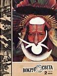 Журнал «Вокруг Света» №02 за 1974 год
