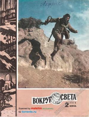Журнал «Вокруг Света» №02 за 1979 год