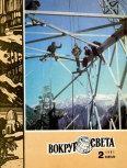 Журнал «Вокруг Света» №02 за 1981 год
