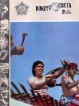 Журнал «Вокруг Света» №02 за 1982 год