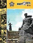 Журнал «Вокруг Света» №02 за 1983 год