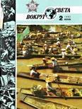 Журнал «Вокруг Света» №02 за 1985 год