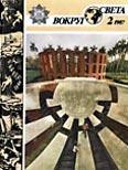 Журнал «Вокруг Света» №02 за 1987 год