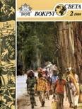 Журнал «Вокруг Света» №02 за 1988 год
