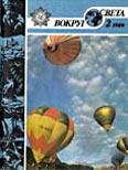 Журнал «Вокруг Света» №02 за 1989 год