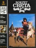 Журнал «Вокруг Света» №02 за 1990 год