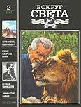 Журнал «Вокруг Света» №02 за 1991 год