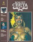 Журнал «Вокруг Света» №02 за 1992 год