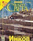 Журнал «Вокруг Света» №02 за 2007 год