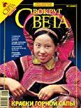 Журнал «Вокруг Света» №02 за 2008 год