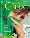 Журнал «Вокруг Света» №02 за 2009 год