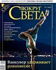 Журнал «Вокруг Света» №02 за 2010 год