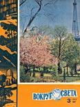 Журнал «Вокруг Света» №03 за 1960 год