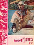 Журнал «Вокруг Света» №03 за 1962 год