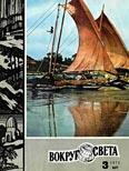 Журнал «Вокруг Света» №03 за 1973 год