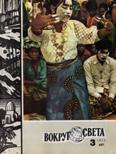Журнал «Вокруг Света» №03 за 1977 год