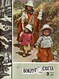 Журнал «Вокруг Света» №03 за 1979 год