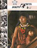 Журнал «Вокруг Света» №03 за 1985 год