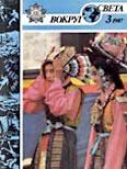 Журнал «Вокруг Света» №03 за 1987 год