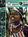 Журнал «Вокруг Света» №03 за 1988 год