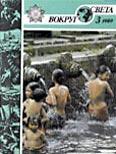 Журнал «Вокруг Света» №03 за 1989 год
