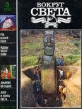 Журнал «Вокруг Света» №03 за 1990 год