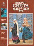 Журнал «Вокруг Света» №03 за 1991 год