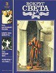 Журнал «Вокруг Света» №03 за 1992 год