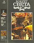 Журнал «Вокруг Света» №03 за 1994 год