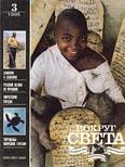 Журнал «Вокруг Света» №03 за 1995 год